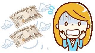 マノマの解約法と費用