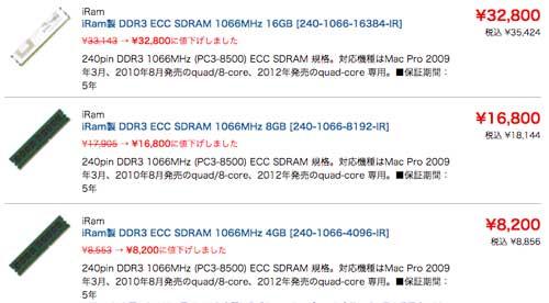 Mac用DDR3メモリー
