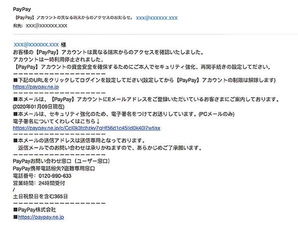 【PayPay】アカウントの異なる端末からのアクセスのお知らせ
