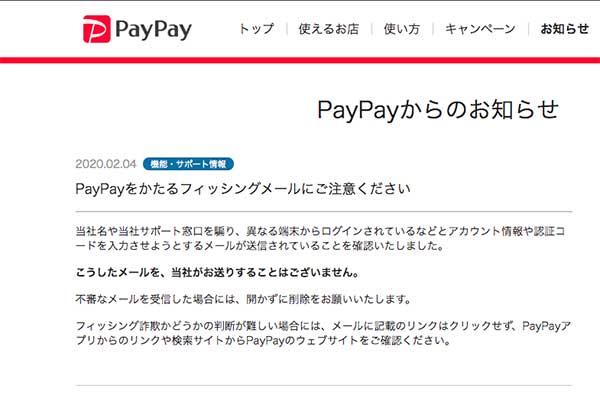 PayPay公式サイトでも2月4日に注意喚起しています。