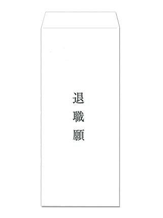 手渡し用封筒(「退職願」表題入)