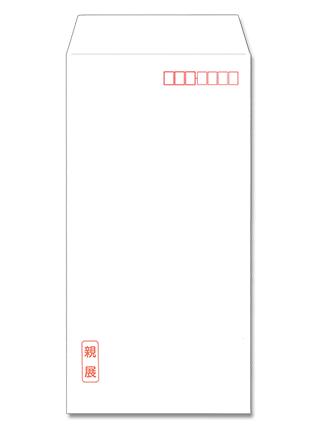 郵送用封筒(郵便番号枠、「親展」印刷済)