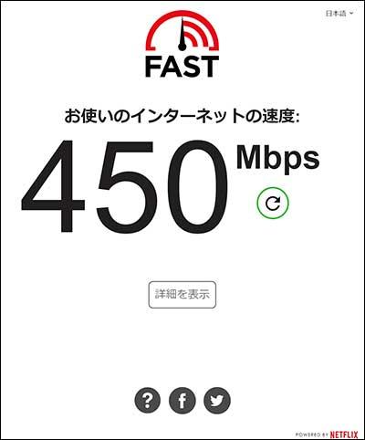 回線速度450Mbps