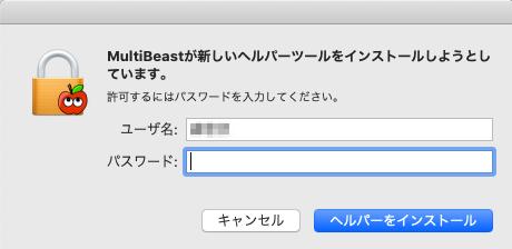 パスワードの入力画面が出るのでログインパスワードを入力