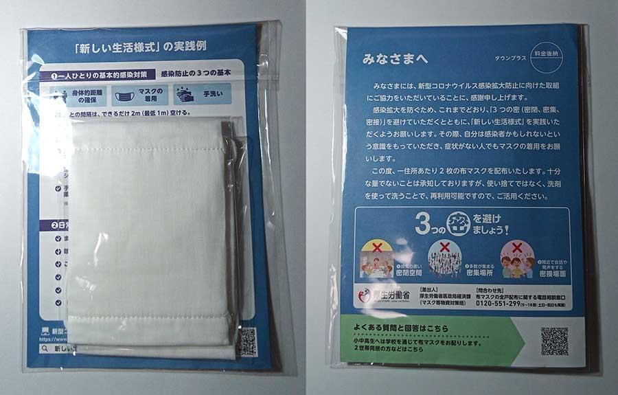 アベノマスクパッケージ
