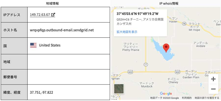 IPアドレス検索の結果