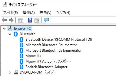 Bluetoothドライバソフト