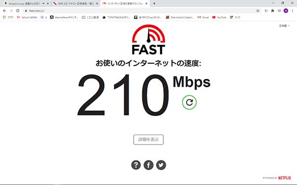 wifiの場合の回線速度