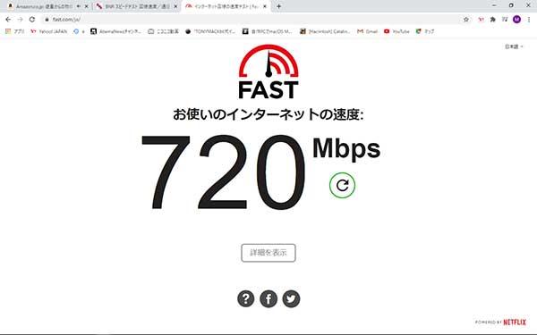 有線LANの場合の回線速度