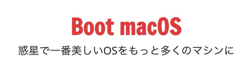 Boot macOS