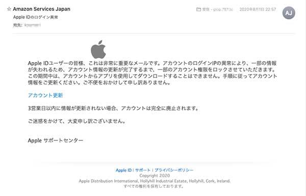 Apple IDのログイン異常