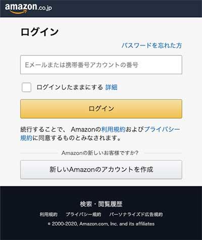 偽Amazonログイン画面
