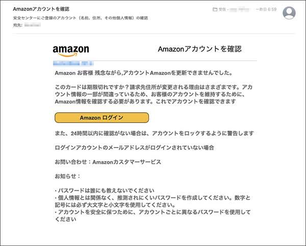 Amazonを騙る詐欺メール