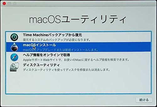 macOSインストールを選択して続行をクリック