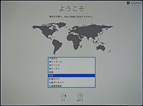 地域を日本にして続行
