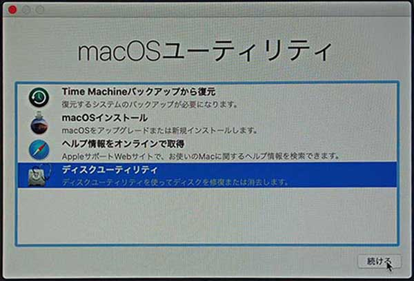 macOSユーティリティ表示画面
