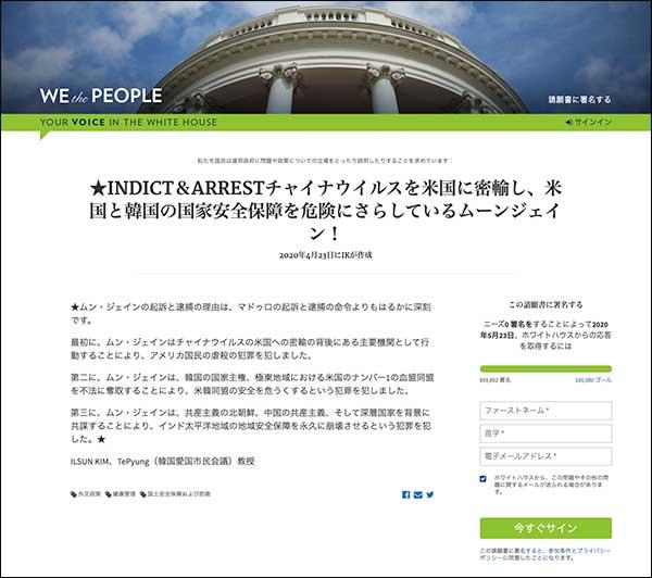 米ホワイトハウスの請願ウェブサイト