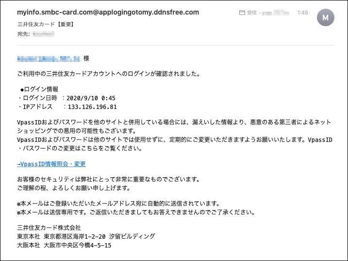 「三井住友カード」を名乗る不審なメール