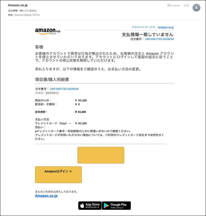 【amazon】支払情報一致していませんの詐欺メール