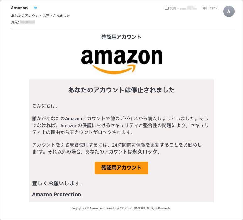 【amazon】あなたのアカウントは停止されました