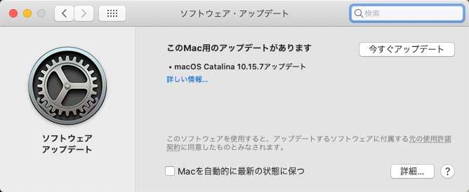 MacOSのアップデート通知