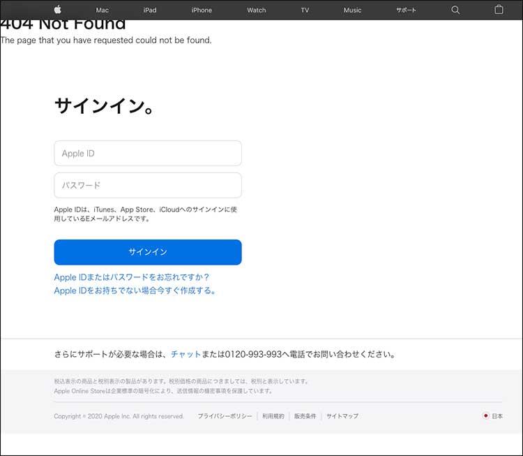 偽のAppleサインインに飛んでいきます