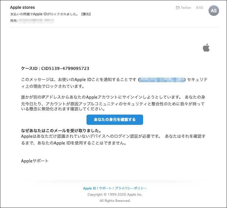 「Apple STORE 支払いの問題でApple IDがロックされました。【警告】」という件名のメール