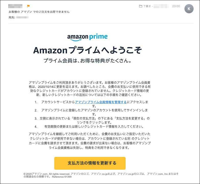 「お客様の アマゾン でのご注文を出荷できません」という件名のAmazonを装ったフィッシング詐欺メール