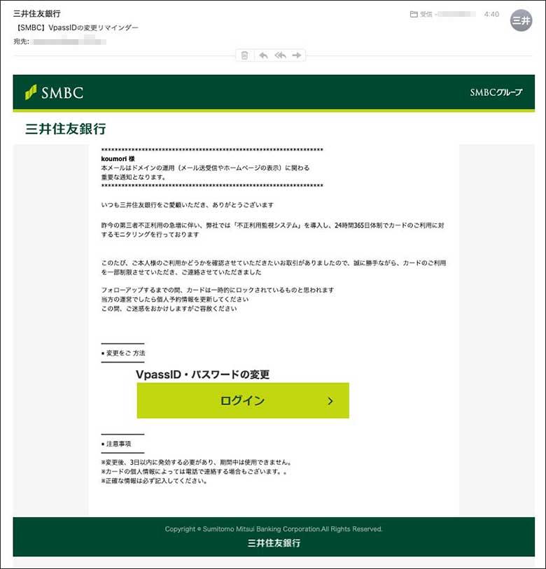 銀行 お知らせ 重要 な 住友 三井