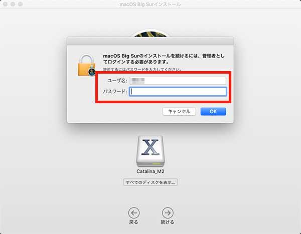 ログインパスワードを入力する