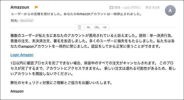 「ユーザーからの苦情を受けました。あなたのAmaoznアカウントは一時停止されました。」という件名の詐欺メール