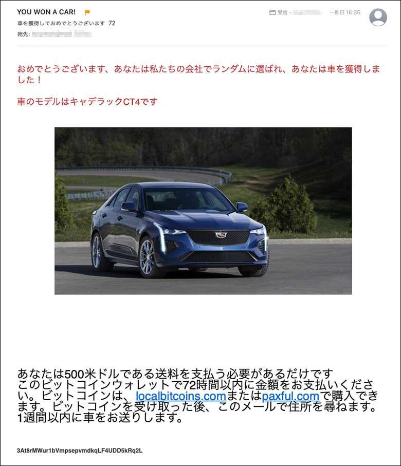 車を獲得しておめでとうございます