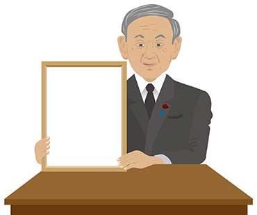 ポンコツ菅首相には令和おじさんがお似合いです。