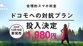 日本通信SSDプラン