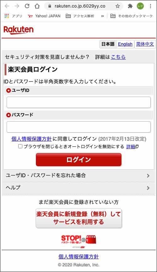 リンク先のログイン画面