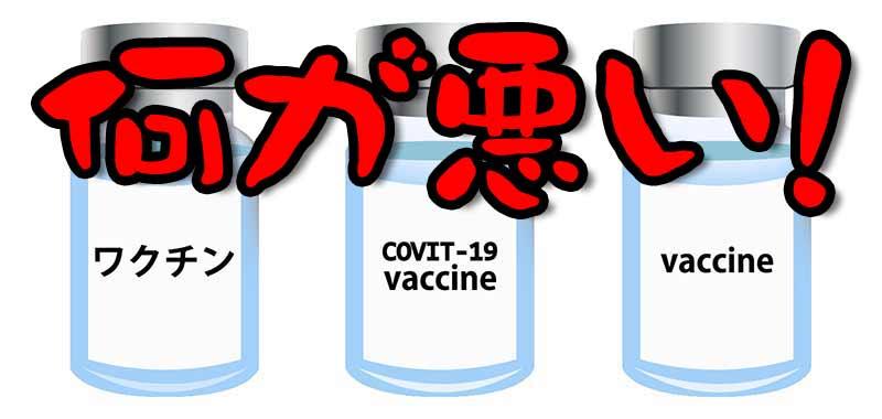 新型コロナワクチンの手配がポンコツで計画を撤回した